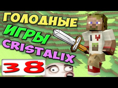 ч.38 - Мерзавчик - Голодные Игры Minecraft