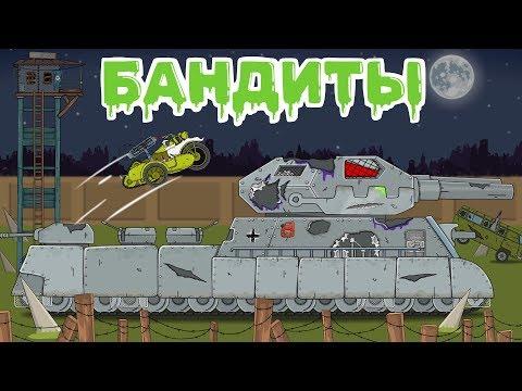 БАНДИТЫ Мультики про танки