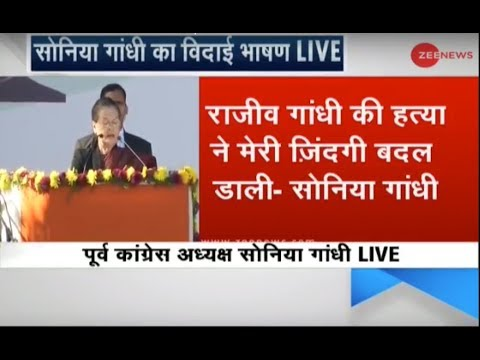 Former Congress President Sonia Gandhi Live speech