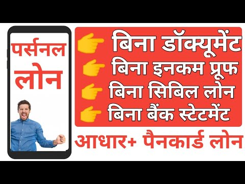 Instant Personal Loan Upto 10000 Without Income Proof , Instant Approval & Instant Disbursement