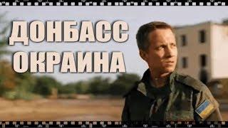 ДОНБАСС  ОКРАИНА. Бесплатно скачивайте и смотрите фильм