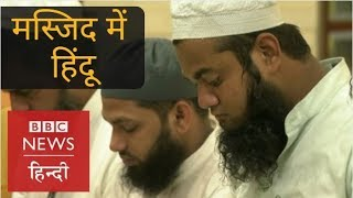 What happen when a Hindu visited Masjid in India (BBC Hindi)