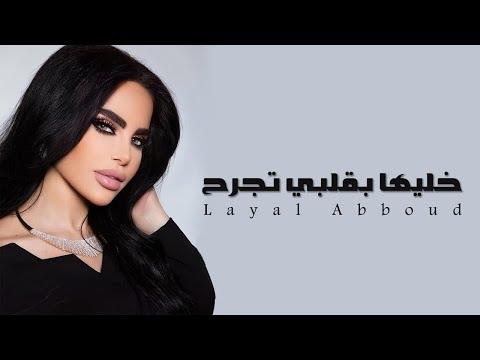 Layal Abboud - Khaliha Bi Albi Tijrah | ليال عبود - خليها بقلبي تجرح