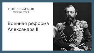 Военная реформа Александра II. Ссылка на конспект и материалы к уроку в описании