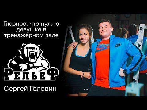 """СТЗ """"Рельеф"""" - Сергей Головин"""