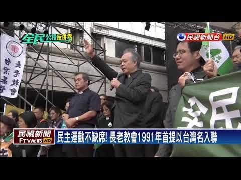对抗中华民国体制——台独阵营的选战诉求