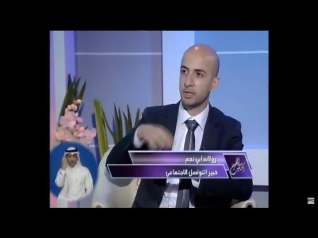 Roland Abi Najem Interview on Social Media - Kuwait Official TV 02-06-2013
