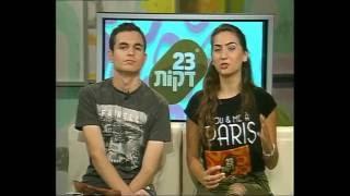 23 דקות 09.06.2016 תכנית 315: לכבוד יום ירושלים: כל האמת על מלחמת ששת הימים