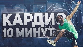 КАРДИО ТРЕНИРОВКА ДОМА