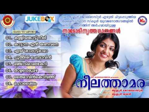 നീലത്താമര   Neelathamara   Latest nadodi nritham songs   Kalothsavaganangal Malayalam