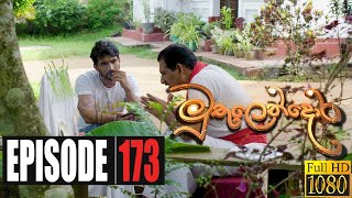 Muthulendora | Episode 173 28th December 2020 Thumbnail