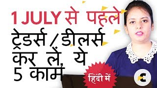 5 Things to do for every trader/dealers for GST before 1st July - In Hindi