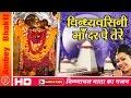 Vindyvasni Ma Dar Pe Tere Aaye Sabhi    Tanushree    Vindhyachal Dham # Ambey Bhakti