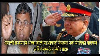 नेपाली सेनामाथि धब्बा बोले माओबादी केन्द्रका नेता यादवले अहिलेसम्मकै गम्भीर प्रहार -matrika yadav