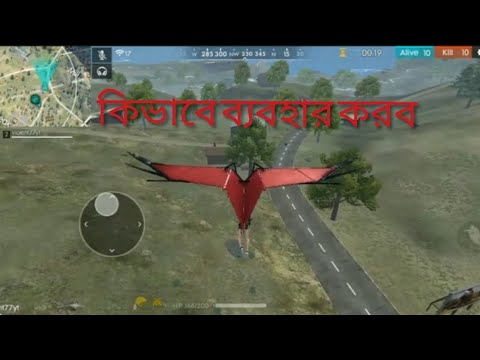 How to use glider in Free Fire ( Bangla)