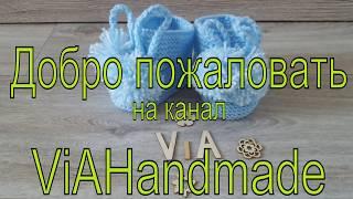 Пинетки на новорожденного Мастер класс/МК пинетки