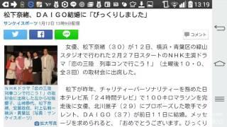 松下奈緒、DAIGO結婚に「びっくりしました」 サンケイスポーツ 1月...