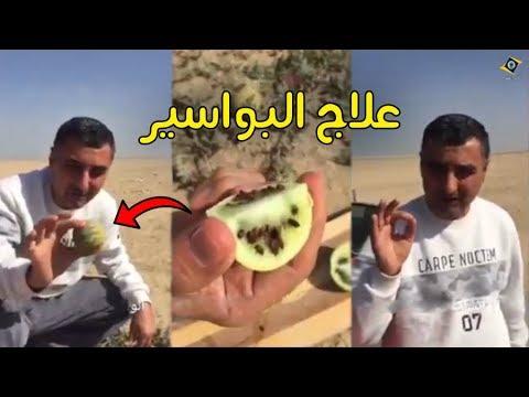 كيفية علاج البواسير بفاكهة معروفة عند العرب بطريقة سهلة هذا الفيديو لا تدعه يقف عندك Youtube