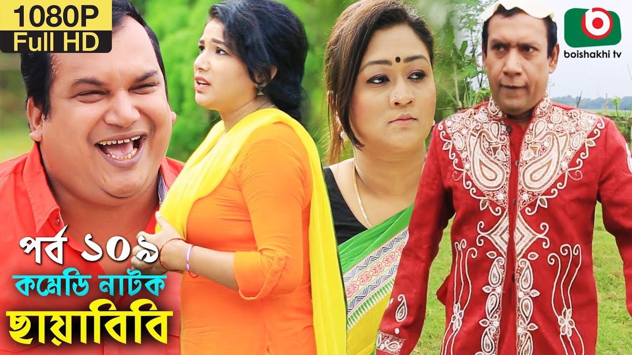কমেডি নাটক - ছায়াবিবি | Bangla New Funny Natok Chayabibi EP 109 | AKM Hasan & Arfan | Drama Seri