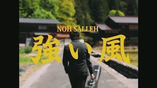 Download lagu NOH SALLEH - ANGIN KENCANG official music video