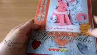 """Набор для шитья текстильной куклы """"Влюбленные коты"""""""