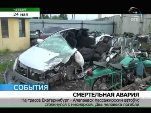 Смертельная авария на трассе Екатеринбург -- Алапаевск