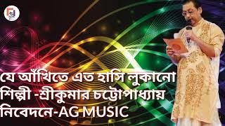 Je akhite ato hasi lukano || Sri Kumar Chattopadhay  || যে আঁখিতে এত হাসি লুকানো #adhunik song