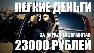 Жирные авто-деньги| Заработок в интернете без вложений от 12000 рублей в день в режиме автопилота