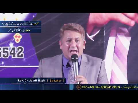What are Magicians, Clairvoyants, Giants and Demons?  (Rev Dr Jamil Nasir )