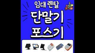 홍천 카드기 체크기 포…