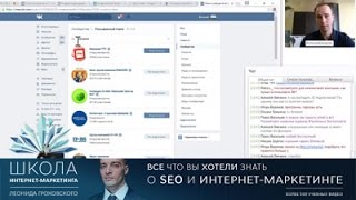 15 способов найти предпринимателей во Вконтакте(Виталий Шендрик в своем мастер-классе