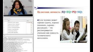 Вебинар «Здоровьесберегающие технологии в развитии интеллекта младшего школьника»