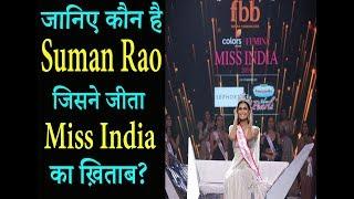 जानिए कौन है Suman Rao जिसने जीता Miss India का ख़िताब?