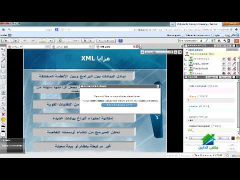 Introduction To XML Course | Aldarayn Academy | Lec 1