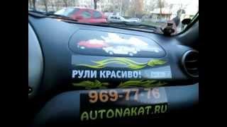 Обучение автовождения по методике