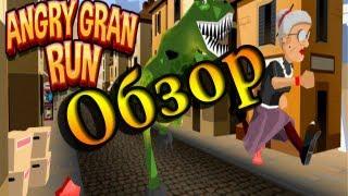 Обзор игры Angry Gran Run [ Легкая наркомания ]