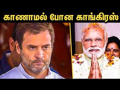 காணாமல் போன Congress