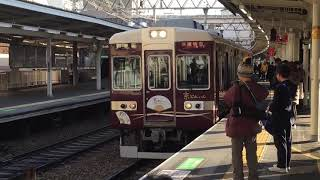 阪急京とれいん・ダイヤ改正前十三駅最終停車