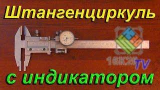 Штангенциркуль с индикатором