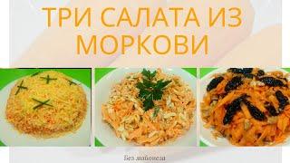 Три салата из моркови