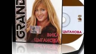 Вика Цыганова и Михаил Круг - ЛЕБЕДИ