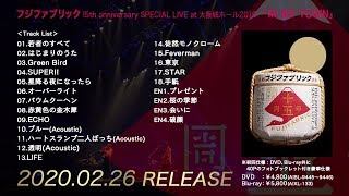 『フジファブリック 15th anniversary SPECIAL LIVE at 大阪城ホール2019 「IN MY TOWN」』Official Teaser
