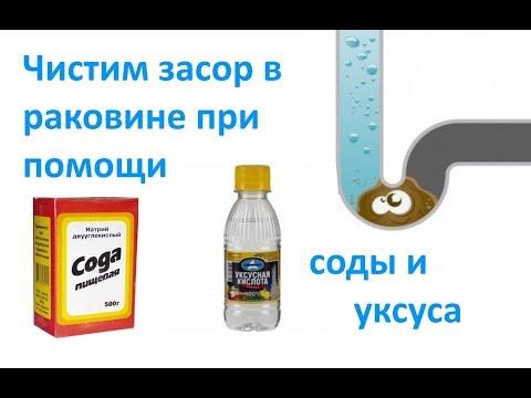 Как уксусом и содой прочистить засор