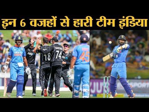 IND vs NZ : Virat Kohli के टीम में न होने के अलावा क्या रहे हार के कारण?