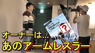 日本初!撮影スタジオが付いた美容室に潜入!!経営者はあのアームレスラー!!!