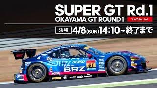 【LIVE】SUPER GT 2018 Rd.1 岡山・決勝