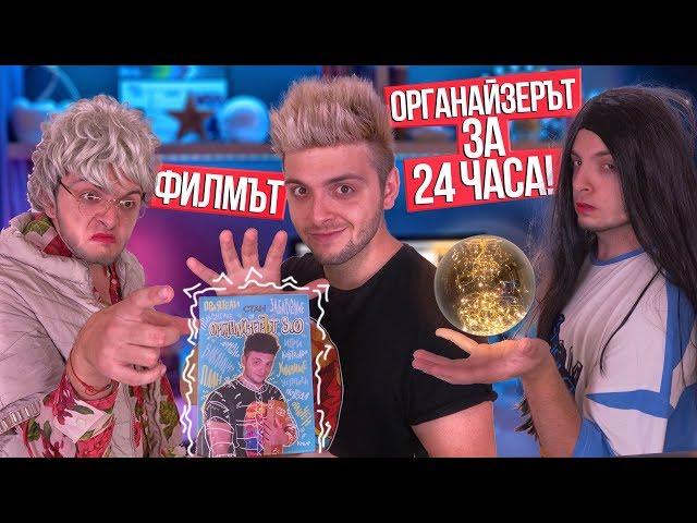 Правя ОрганайзерЪт 3.0 за 24 часа! ФИЛМЪТ