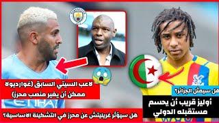 لاعب السيتي السابق يفجرها و يفاجئ الجماهير الجزائرية | الجماهير ترد بقوة| أوليز يقترب من هذا المنتخب