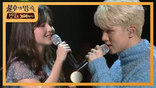 캠벨 에이시아&유회승 - Someone Like You [불후의 명곡2 전설을 노래하다/Immortal Songs 2] 20200321
