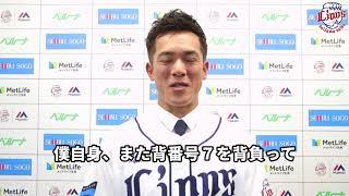 【メッセージ】ファンの皆さまへ松井稼頭央選手からのメッセージです! thumbnail